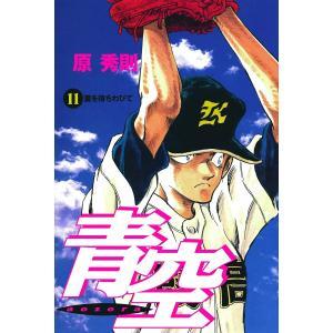 青空 (11) 電子書籍版 / 原秀則|ebookjapan