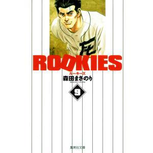 【初回50%OFFクーポン】ROOKIES (9) 電子書籍版 / 森田まさのり|ebookjapan