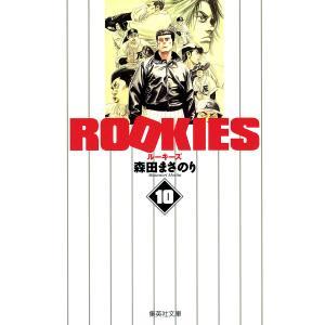 【初回50%OFFクーポン】ROOKIES (10) 電子書籍版 / 森田まさのり|ebookjapan