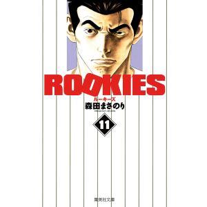 【初回50%OFFクーポン】ROOKIES (11) 電子書籍版 / 森田まさのり|ebookjapan