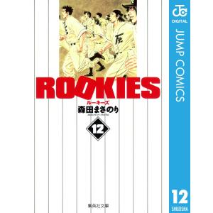 【初回50%OFFクーポン】ROOKIES (12) 電子書籍版 / 森田まさのり|ebookjapan