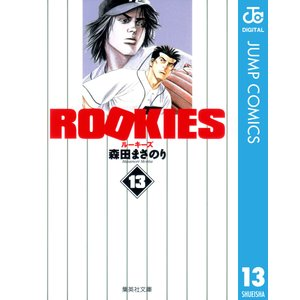 【初回50%OFFクーポン】ROOKIES (13) 電子書籍版 / 森田まさのり|ebookjapan