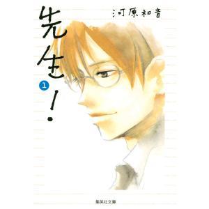 先生! (1) 電子書籍版 / 河原和音