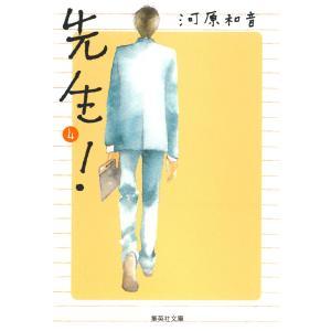 先生! (4) 電子書籍版 / 河原和音