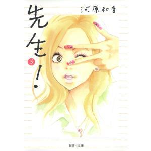 先生! (5) 電子書籍版 / 河原和音