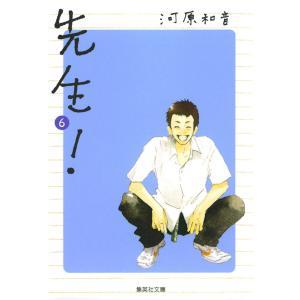 先生! (6) 電子書籍版 / 河原和音