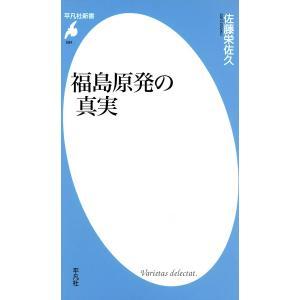 【初回50%OFFクーポン】福島原発の真実 電子書籍版 / 佐藤栄佐久 ebookjapan