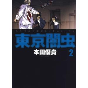 【初回50%OFFクーポン】東京闇虫 (2) 電子書籍版 / 本田優貴|ebookjapan