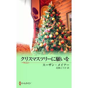 クリスマスツリーに願いを 電子書籍版 / スーザン・メイアー 翻訳:北園えりか|ebookjapan