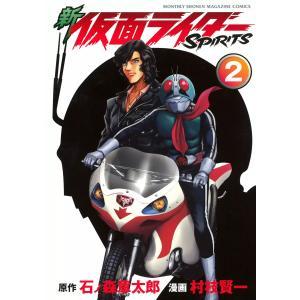 新 仮面ライダーSPIRITS (2) 電子書籍版 / 原作:石ノ森章太郎 漫画:村枝賢一 ebookjapan