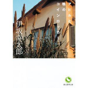アヒルと鴨のコインロッカー 電子書籍版 / 著:伊坂幸太郎|ebookjapan