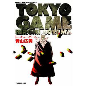 トーキョーゲーム (2) 電子書籍版/青山広美の商品画像|ナビ