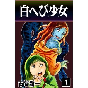 白へび少女 (1) 電子書籍版 / 古賀新一|ebookjapan
