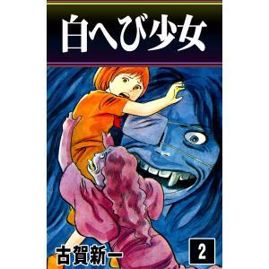 白へび少女 (2) 電子書籍版 / 古賀新一|ebookjapan