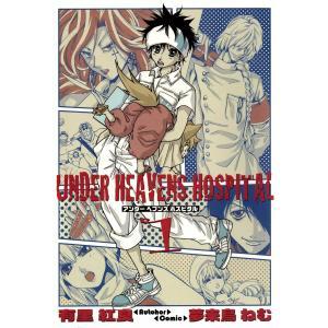 【初回50%OFFクーポン】UNDER HEAVENS HOSPITAL (1) 電子書籍版 / 漫画:夢来鳥ねむ 原作:有里紅良 ebookjapan