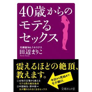 【初回50%OFFクーポン】40歳からのモテるセックス 電子書籍版 / 田辺まりこ|ebookjapan