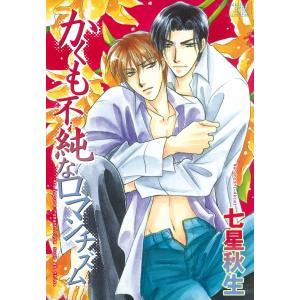 【初回50%OFFクーポン】かくも不純なロマンチズム 電子書籍版 / 七星秋生 ebookjapan