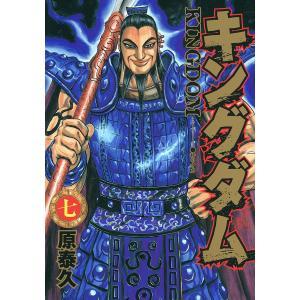 キングダム (7) 電子書籍版 / 原泰久|ebookjapan