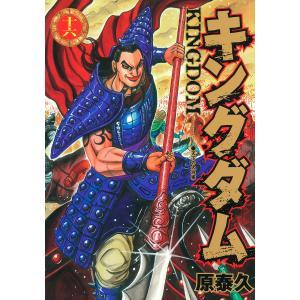 キングダム (16) 電子書籍版 / 原泰久 ebookjapan