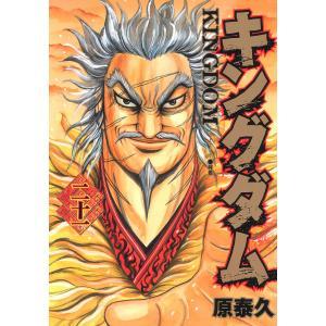 キングダム (21) 電子書籍版 / 原泰久 ebookjapan