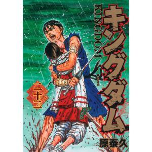 キングダム (22) 電子書籍版 / 原泰久 ebookjapan