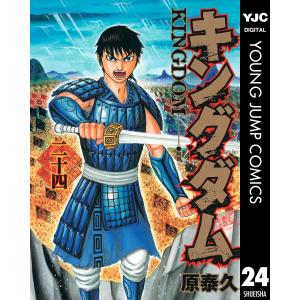 キングダム (24) 電子書籍版 / 原泰久 ebookjapan