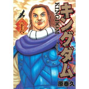 キングダム (26) 電子書籍版 / 原泰久 ebookjapan