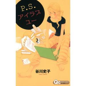 【初回50%OFFクーポン】P.S.アイラブユー 電子書籍版 / 谷川史子 ebookjapan