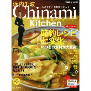 Chinami Kitchen 節約レシピ七変化 電子書籍版 / 浜内千波