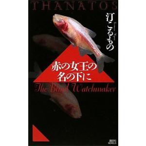 【初回50%OFFクーポン】赤の女王の名の下に THANATOS 電子書籍版 / 汀こるもの|ebookjapan