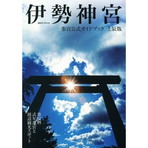 伊勢神宮参宮公式ガイドブック 壬辰版 電子書籍版 / 講談社 ebookjapan
