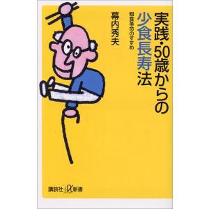 【初回50%OFFクーポン】実践・50歳からの少食長寿法 電子書籍版 / 幕内秀夫 ebookjapan