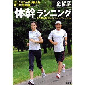 「体幹」ランニング 電子書籍版 / 金哲彦