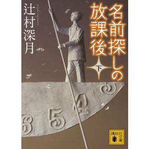 名前探しの放課後 (下) 電子書籍版 / 辻村深月