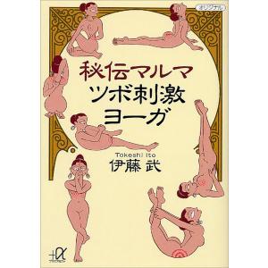 秘伝マルマ ツボ刺激ヨーガ 電子書籍版 / 伊藤武