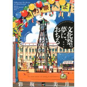 文化祭の夢に、おちる 電子書籍版 / 彩坂美月 庭(イラスト)