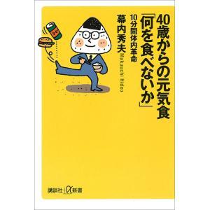 【初回50%OFFクーポン】40歳からの元気食「何を食べないか」-10分間体内革命 電子書籍版 / 幕内秀夫 ebookjapan