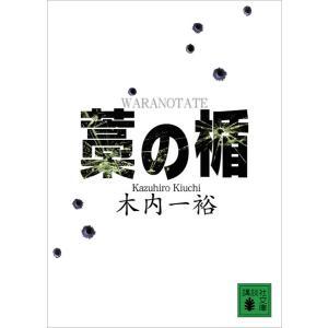 藁の楯 電子書籍版 / 木内一裕|ebookjapan