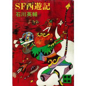 SF西遊記 【復☆電書】 電子書籍版 / 石川英輔 ebookjapan