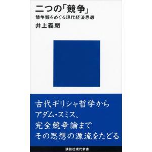 二つの「競争」―競争観をめぐる現代経済思想 電子書籍版 / 井上義朗|ebookjapan