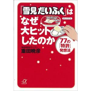 【初回50%OFFクーポン】「雪見だいふく」はなぜ大ヒットしたのか 77の「特許」発想法 電子書籍版 / 重田暁彦 ebookjapan