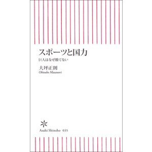 スポーツと国力 電子書籍版 / 大坪正則|ebookjapan