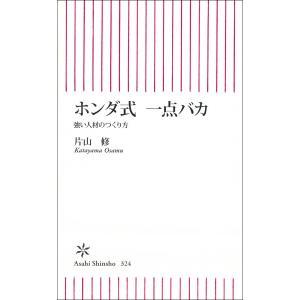【初回50%OFFクーポン】ホンダ式 一点バカ 電子書籍版 / 片山修 ebookjapan