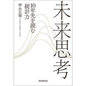 未来思考 10年先を読む「統計力」 電子書籍版 / 神永正博|ebookjapan