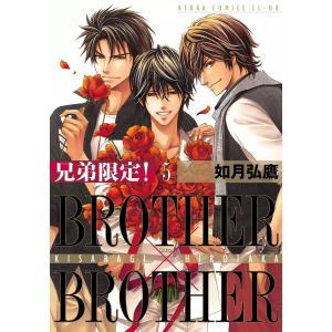 【初回50%OFFクーポン】兄弟限定!BROTHER×BROTHER (5) 電子書籍版 / 如月弘鷹|ebookjapan