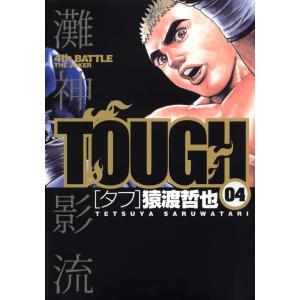 TOUGH―タフ― (4) 電子書籍版 / 猿渡哲也|ebookjapan