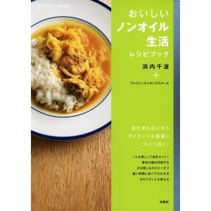 おいしいノンオイル生活レシピブック 電子書籍版 / 浜内千波