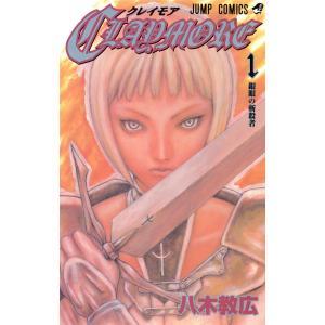 CLAYMORE (1) 電子書籍版 / 八木教広|ebookjapan
