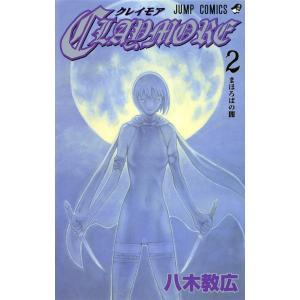CLAYMORE (2) 電子書籍版 / 八木教広|ebookjapan