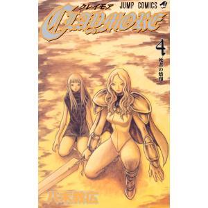 CLAYMORE (4) 電子書籍版 / 八木教広|ebookjapan
